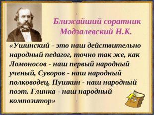 Ближайший соратник Модзалевский Н.К. «Ушинский - это наш действительно народ