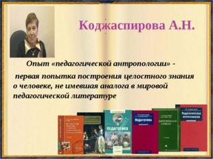Коджаспирова А.Н. Опыт «педагогической антропологии» - первая попытка постро