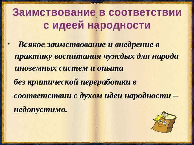 Заимствование в соответствии с идеей народности Всякое заимствование и внедре...