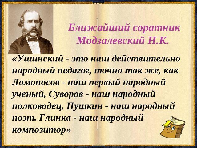 Ближайший соратник Модзалевский Н.К. «Ушинский - это наш действительно народ...