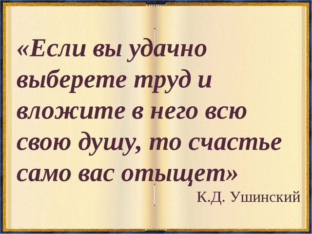 «Если вы удачно выберете труд и вложите в него всю свою душу, то счастье само...
