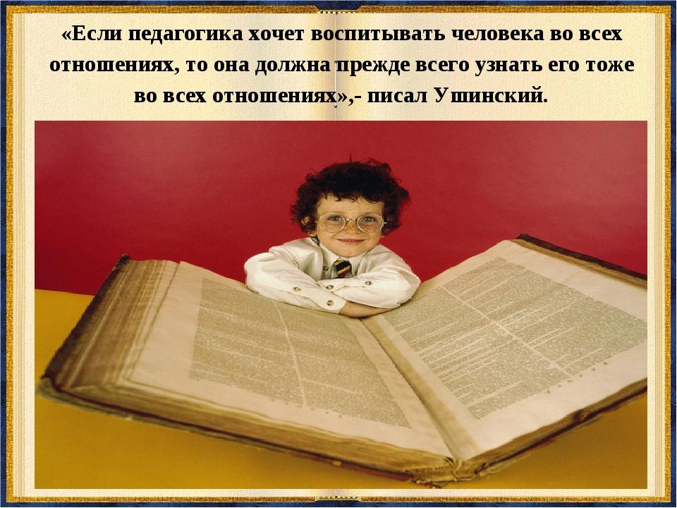 «Если педагогика хочет воспитывать человека во всех отношениях, то она должн...