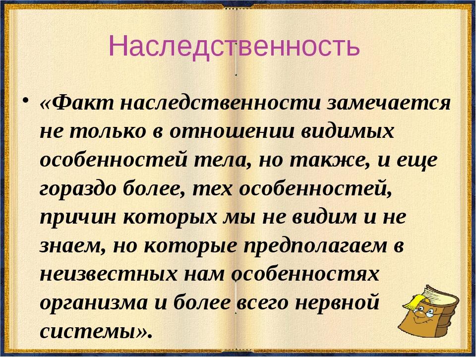 Наследственность «Факт наследственности замечается не только в отношении види...