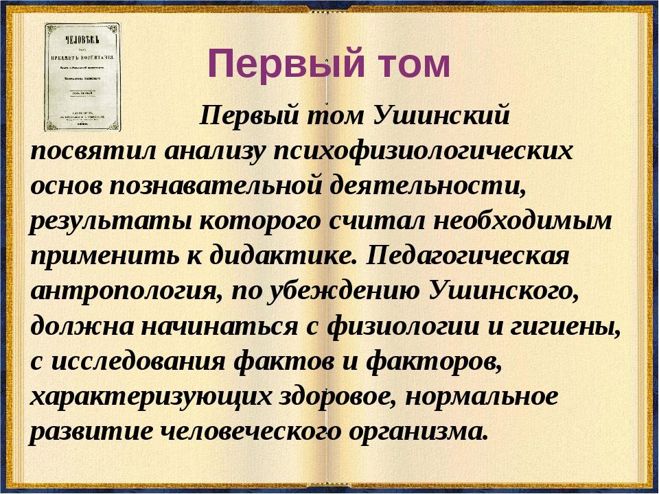 Первый том Первый том Ушинский посвятил анализу психофизиологических основ по...
