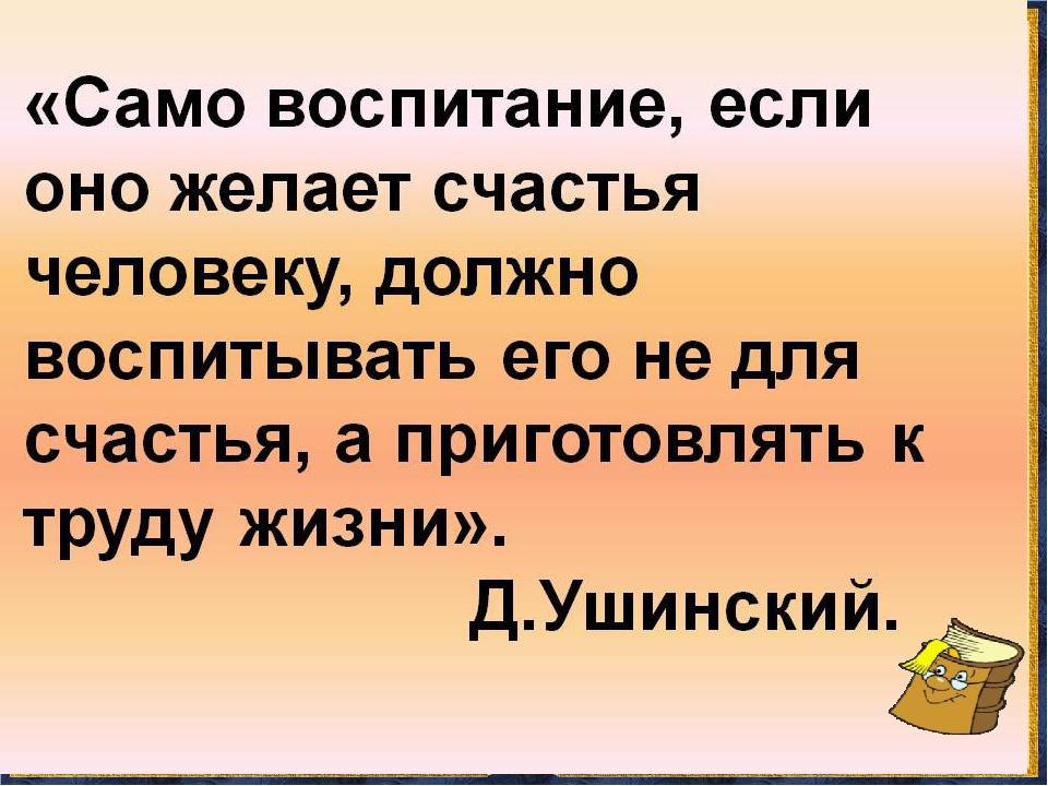 Проблемы содержания образования «Педагог, - писал он, - должен прежде всего у...