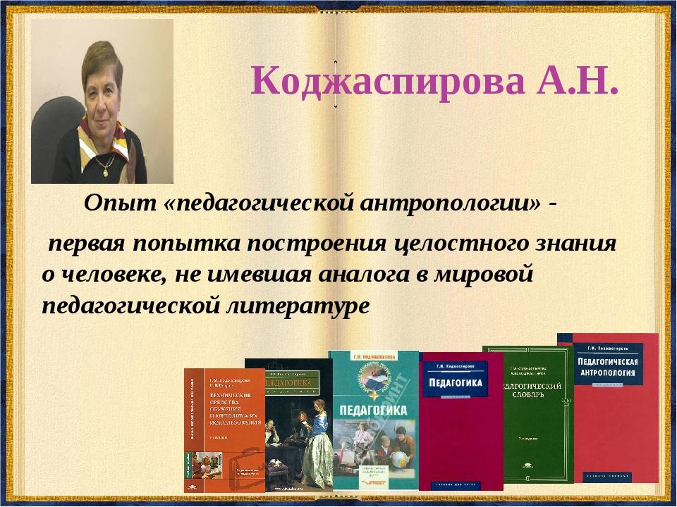 Коджаспирова А.Н. Опыт «педагогической антропологии» - первая попытка постро...