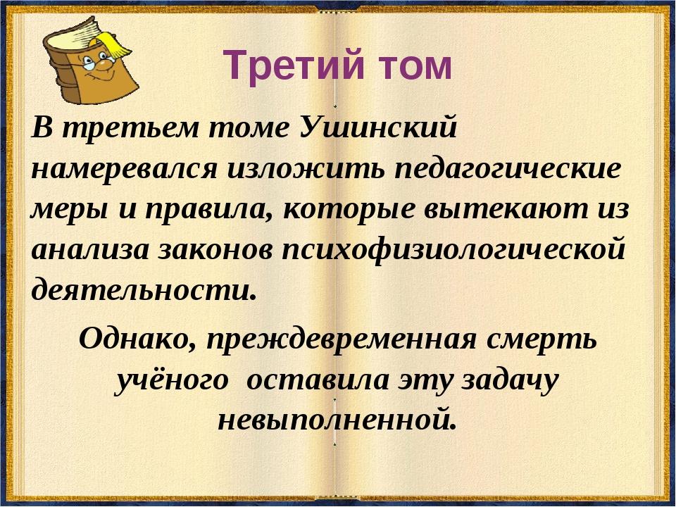 Третий том В третьем томе Ушинский намеревался изложить педагогические меры и...
