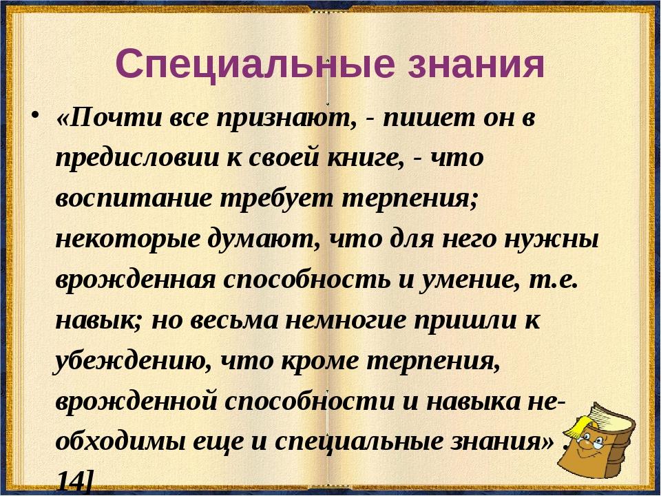 Специальные знания «Почти все признают, - пишет он в предисловии к своей книг...