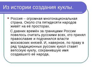 Из истории создания куклы. Россия – огромная многонациональная страна. Около