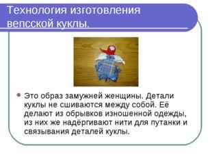 Технология изготовления вепсской куклы. Это образ замужней женщины. Детали ку