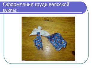 Оформление груди вепсской куклы: