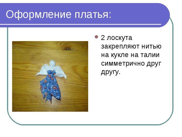 Оформление платья: 2 лоскута закрепляют нитью на кукле на талии симметрично д...