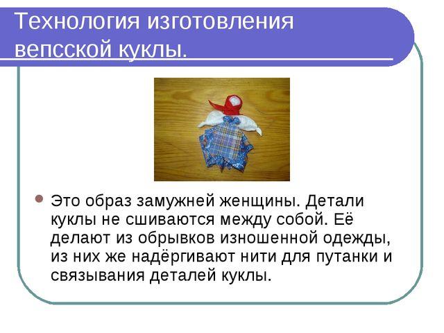 Технология изготовления вепсской куклы. Это образ замужней женщины. Детали ку...
