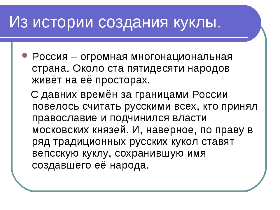 Из истории создания куклы. Россия – огромная многонациональная страна. Около...