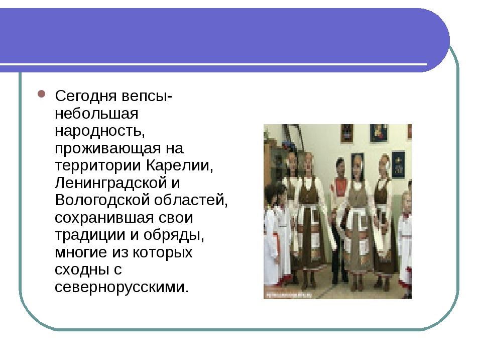 Сегодня вепсы- небольшая народность, проживающая на территории Карелии, Ленин...