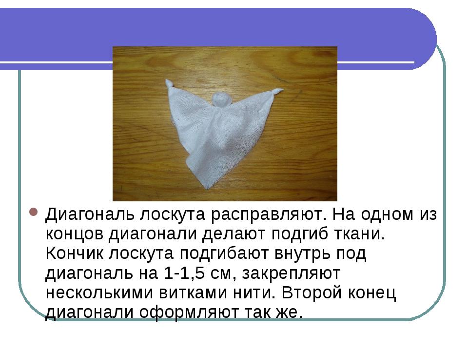 Диагональ лоскута расправляют. На одном из концов диагонали делают подгиб тка...