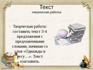 Текст творческая работа Творческая работа: составить текст 3-4 предложения с