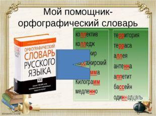 Мой помощник- орфографический словарь