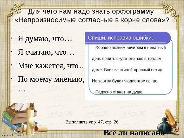 Для чего нам надо знать орфограмму «Непроизносимые согласные в корне слова»?...
