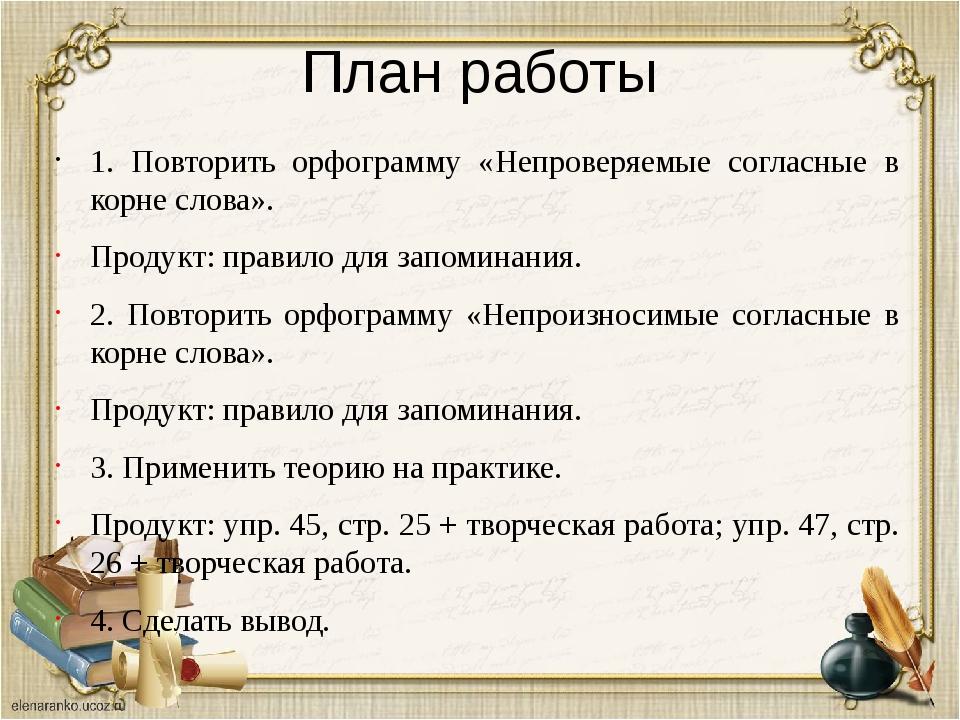 План работы 1. Повторить орфограмму «Непроверяемые согласные в корне слова»....