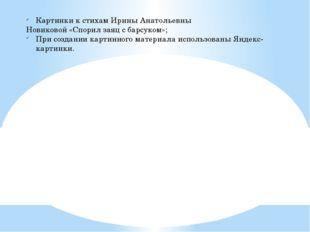 Картинки к стихам Ирины Анатольевны Новиковой «Спорил заяц с барсуком»; При с