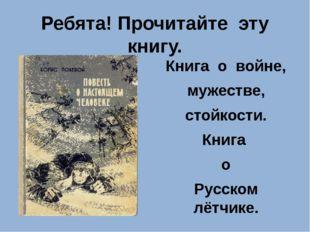 Ребята! Прочитайте эту книгу. Книга о войне, мужестве, стойкости. Книга о Рус