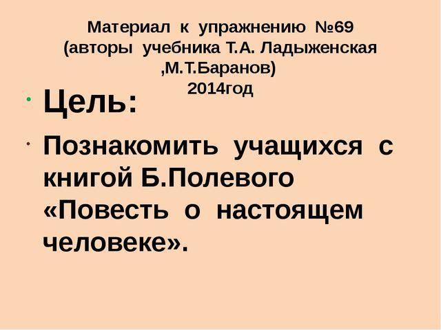 Материал к упражнению №69 (авторы учебника Т.А. Ладыженская ,М.Т.Баранов) 201...