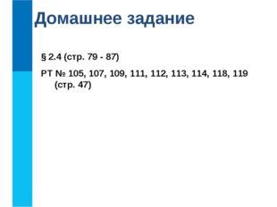 Домашнее задание § 2.4 (стр. 79 - 87) РТ № 105, 107, 109, 111, 112, 113, 114,