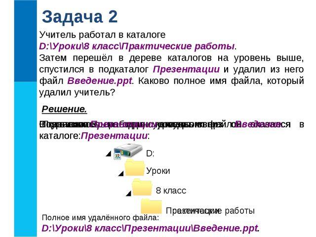 Задача 2 Учитель работал в каталоге D:\Уроки\8 класс\Практические работы. Зат...