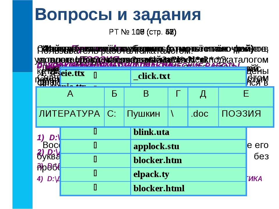 Вопросы и задания Что такое файл? Каковы основные правила именования файлов в...