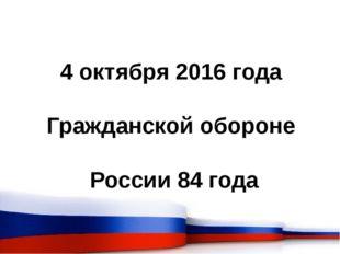 4 октября 2016 года Гражданской обороне России 84 года