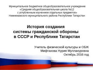 История создания системы гражданской обороны в СССР и Республике Татарстан М