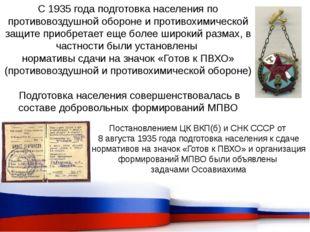 С 1935 года подготовка населения по противовоздушной обороне и противохимичес