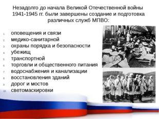 Незадолго до начала Великой Отечественной войны 1941-1945 гг. были завершены