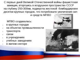 С первых дней Великой Отечественной войны фашистская авиация, вторгшись в воз