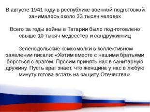 В августе 1941 году в республике военной подготовкой занималось около 33 тыся