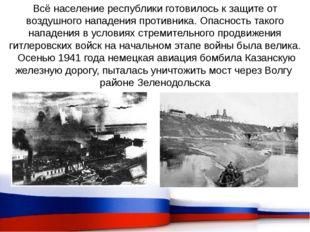 Всё население республики готовилось к защите от воздушного нападения противни
