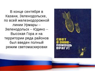 В конце сентября в Казани, Зеленодольске, по всей железнодорожной линии Урмар
