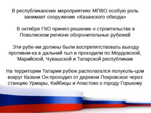 В республиканских мероприятиях МПВО особую роль занимает сооружение «Казанско