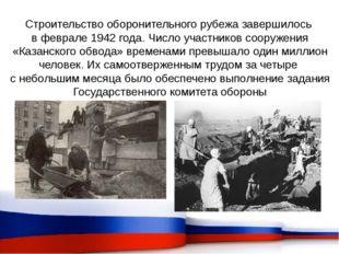 Строительство оборонительного рубежа завершилось в феврале 1942 года. Число у
