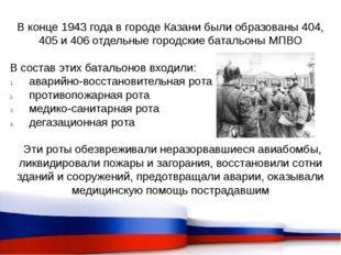 В конце 1943 года в городе Казани были образованы 404, 405 и 406 отдельные го