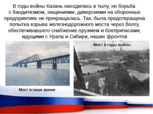 В годы войны Казань находилась в тылу, но борьба с бандитизмом, хищениями, ди