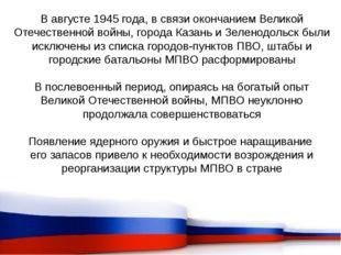 В августе 1945 года, в связи окончанием Великой Отечественной войны, города К