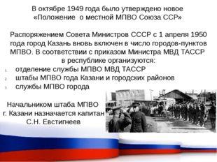 В октябре 1949 года было утверждено новое «Положение о местной МПВО Союза ССР