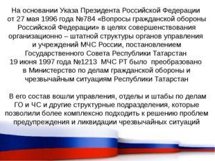 На основании Указа Президента Российской Федерации от 27 мая 1996 года №784 «