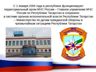 С 1 января 2005 года в республике функционируют территориальный орган МЧС Рос