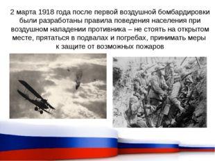 2 марта 1918 года после первой воздушной бомбардировки были разработаны прави