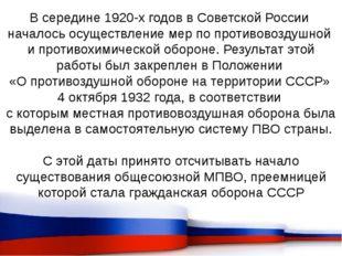 В середине 1920-х годов в Советской России началось осуществление мер по прот