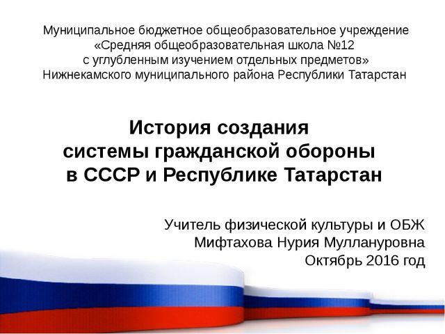 История создания системы гражданской обороны в СССР и Республике Татарстан М...