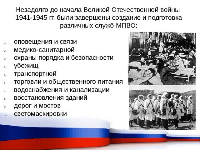 Незадолго до начала Великой Отечественной войны 1941-1945 гг. были завершены...